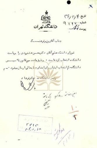ریاست دانشکدهی علوم دانشگاه تهران