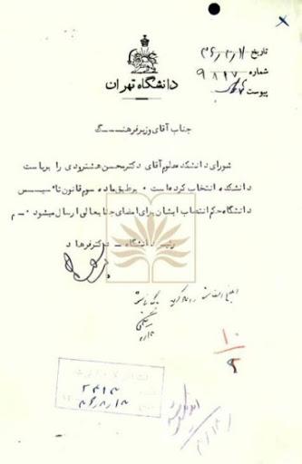 Ordonnance et nomination du Dr Mohsen Hachtroudi