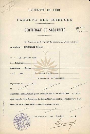 گواهینامه فارغ التحصیلی