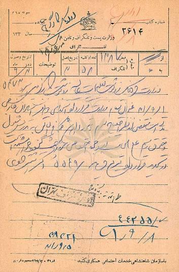 مکاتبهی تلگرافی با وزارت فرهنگ
